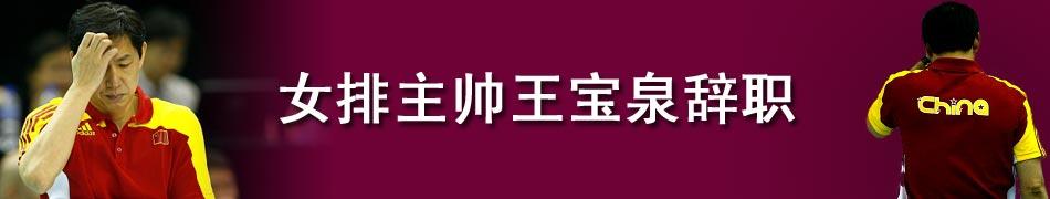 王宝泉辞职,女排换帅,中国女排,王宝泉,陈忠和,王宝泉病情,陈忠和近况,女排大奖赛,女排主教练,王宝泉图片