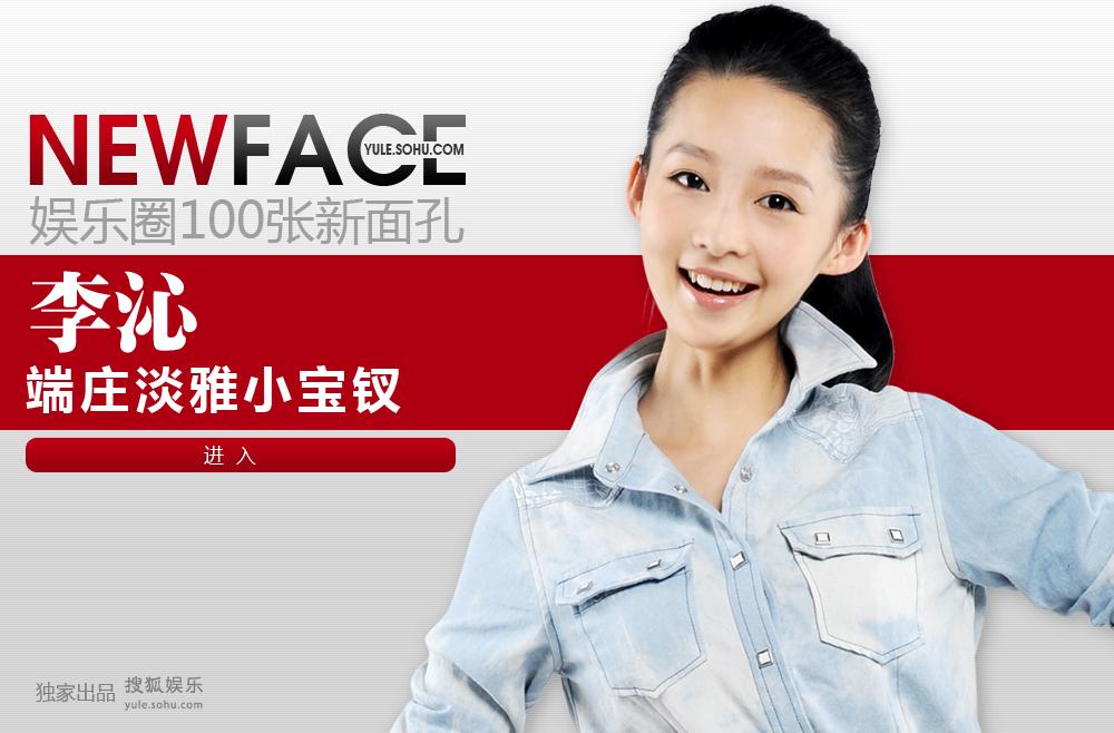 点击进入:newface李沁