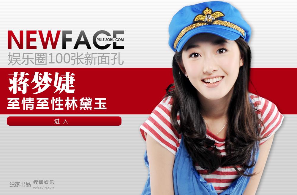 点击进入:newface蒋梦婕