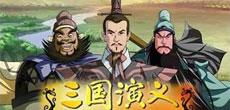 《三国演义》动画版在线观看
