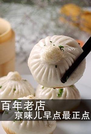 北京早餐店