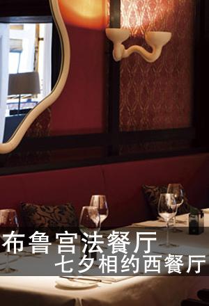布鲁宫法餐厅