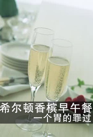 希尔顿香槟早午餐