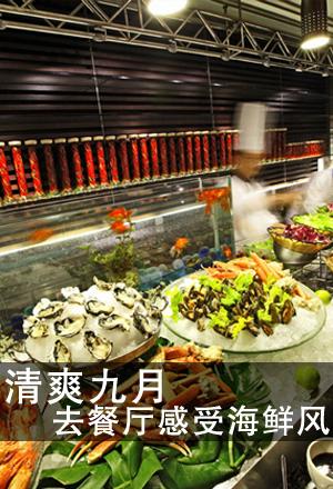 餐厅海鲜风