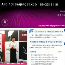 第13届北京国际艺术博览会