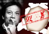 搜狐,搜狐教育,教育观察,唐骏,学历造假,方舟子,野鸡大学