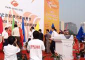 2009海淀汽车文化消费节开幕式现场