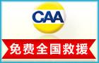 CAA全程护驾汽车月 全国全年免费道路救援
