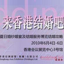 香港第59届婚纱婚宴及结婚服务博览