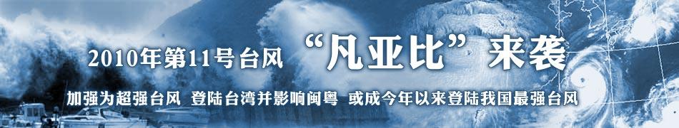 台风凡亚比