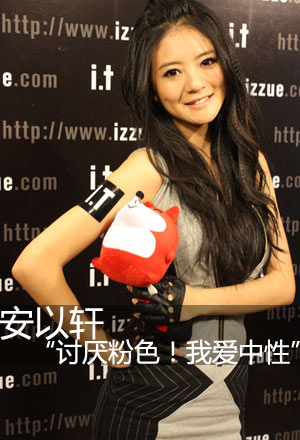 安以轩:讨厌粉色!我是中性女生