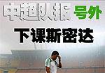 搜狐体育策划专题