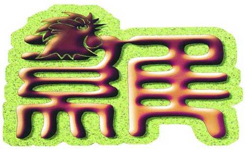家居 生肖 开运/生肖属鸡的人2011年兔年运程