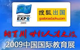第十届中国国际教育论坛暨2009中国国际教育展