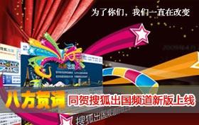 贺搜狐出国频道新版上线