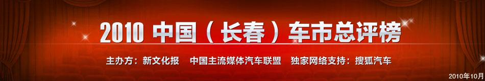 有奖调查:2010中国(长春)车市总评榜
