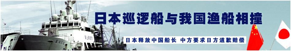 中国渔船与日本巡逻船相撞