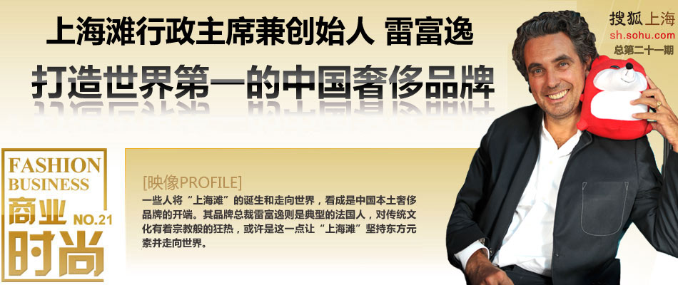 """雷富逸;""""上海滩""""行政主席和创始人 雷富逸"""