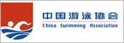 中国游泳协会