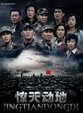 第19届金鸡百花电影节最佳影片提名-惊天动地
