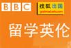 BBC留学英伦栏目