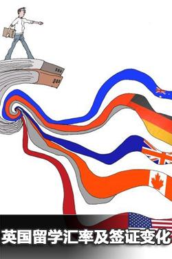 英国留学梦,世博留学梦,英国留学,留学英国,大学排行,英国留学费用,英国大使馆,英国留学条件,英国留学签证,英国签证,英国留学中介