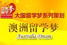 澳洲留学梦