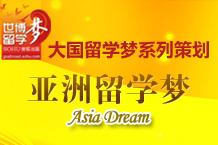 亚洲留学梦