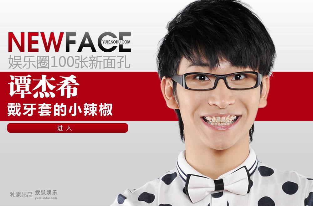 点击进入:NewFace谭杰希