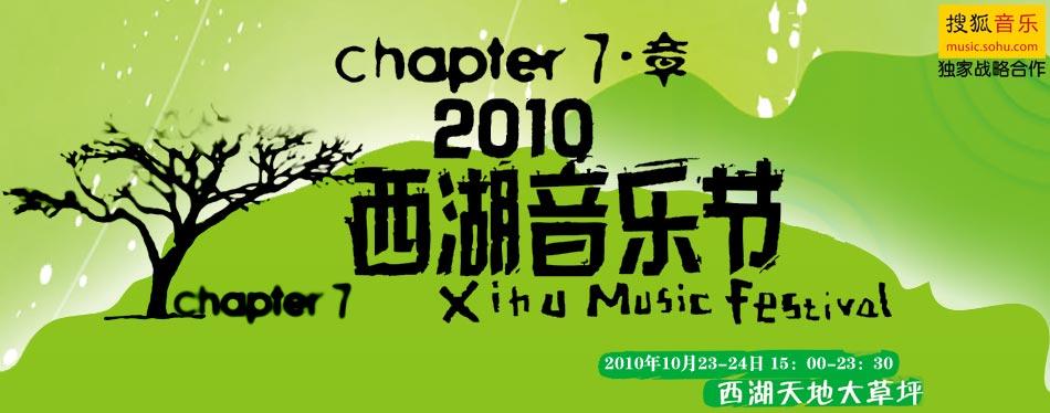 2010杭州西湖音乐节