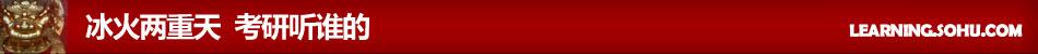 考研,2011考研,考研大纲,考研公共课,考研专业课,考研论坛,考研报名,考研英语