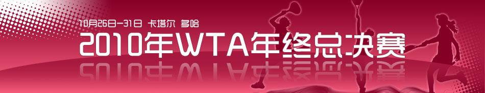 WTA年终总决赛,总决赛,WTA,沃兹尼亚奇,小威,李娜