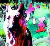 《犬王》导演炸死军犬