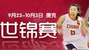 女篮世锦赛,亚运会女篮,广州亚运会篮球,中国女篮,卞兰,苗立杰,陈楠,陈晓佳,女篮图片,篮球宝贝