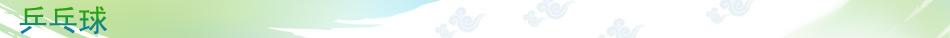 亚运会乒乓球,广州亚运乒乓球,亚运国乒,亚运会乒乓球赛程,亚运乒乓球奖牌榜,王皓,马龙,刘诗雯,刘国梁