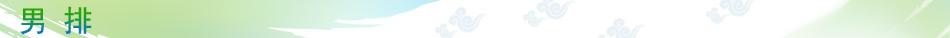 亚运会男排,中国男排,男排主帅周建安,男排图片,亚运会男排赛程,亚运会男排比赛,沈琼,崔建军,仲为君,日本男排,伊朗男排