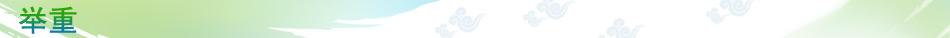 亚运会举重,广州亚运举重,亚运举重,亚运会举重赛程,亚运举重奖牌榜,陆永,刘春红,曹磊,田源,邓薇,陈文斌,马文辉,马文广