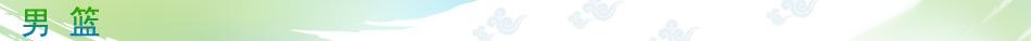 亚运会男篮,广州亚运会篮球,中国男篮,王治郅,孙悦,朱芳雨,王仕鹏,唐正东,刘炜,张庆鹏,邓华德,男篮图片,篮球宝贝
