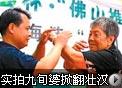 视频-9旬婆婆街头摆擂台 放倒年轻大汉无人能敌