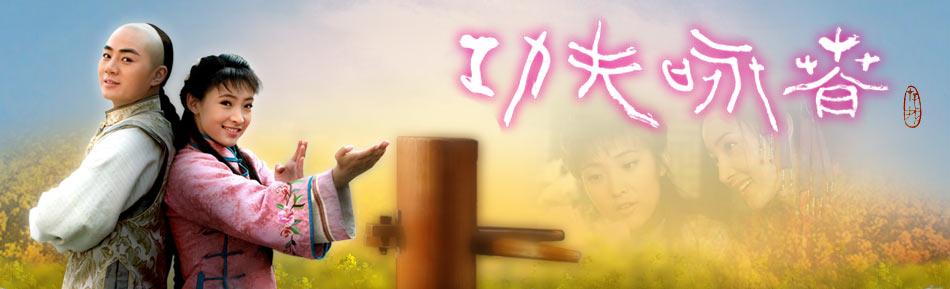 《功夫咏春》