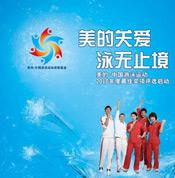 2010中国游泳运动年度最佳评选