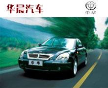 2009年度公益奖:华晨汽车