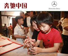 2009进口品牌大奖:奔驰中国