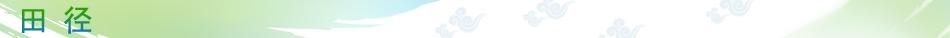广州亚运会田径,亚运会田径,亚运田径,亚运会田径赛程,亚运田径奖牌榜,刘翔,史冬鹏,谢荔梅,巩立姣,白雪,李延熙,郑幸娟,张文秀