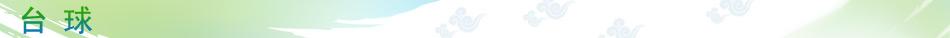 广州亚运会台球,亚运会台球,台球亚运会台球新闻,亚运会台球图片,亚运会台球评论,丁俊晖,潘晓婷,付小芳,刘莎莎