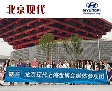 2010年北京现代上海世博会展风采