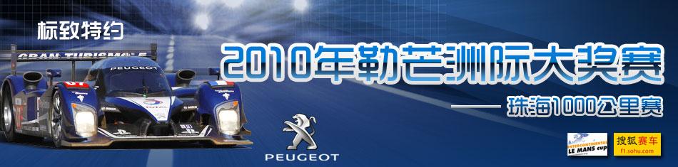 勒芒,勒芒大奖赛,勒芒洲际杯,24小时耐力赛,珠海1000公里
