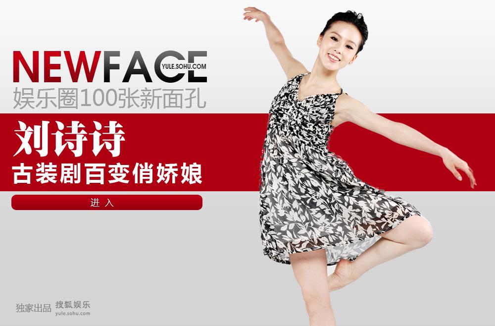 点击进入:NewFace刘诗诗