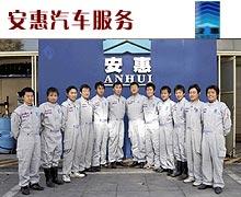 安惠汽车服务公司2010年度社会责任报告