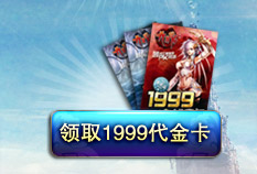 九鼎新手1999代金卡